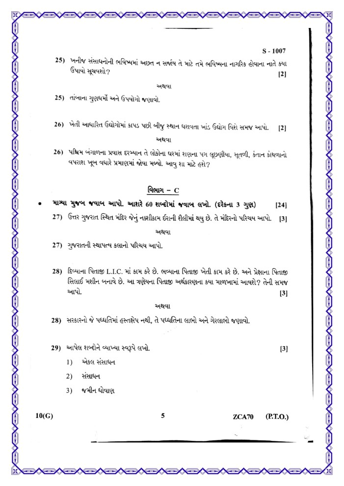 Today's GSEB 10th SSC Social Science Answer key : Samajik Vigyan Paper Solution 2020 21