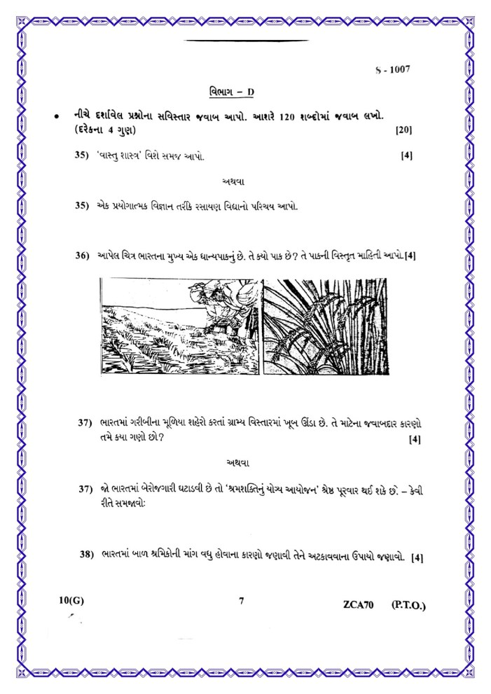 Today's GSEB 10th SSC Social Science Answer key : Samajik Vigyan Paper Solution 2020 23