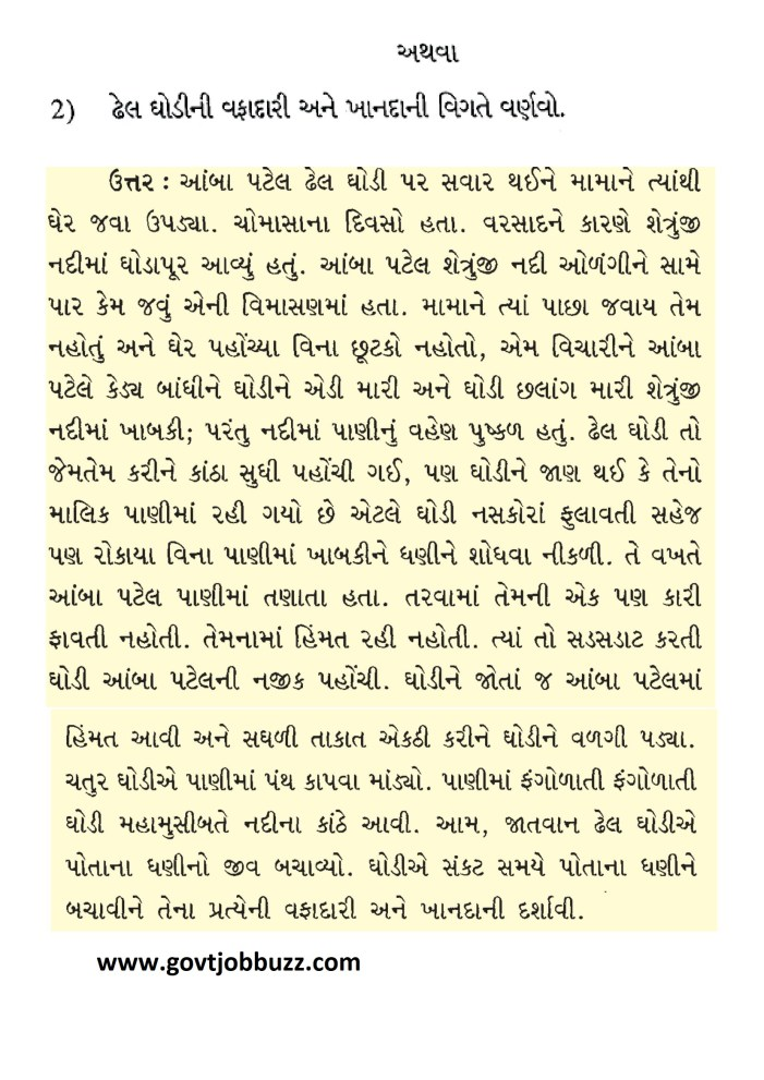 gseb ssc gujarati answer key 5
