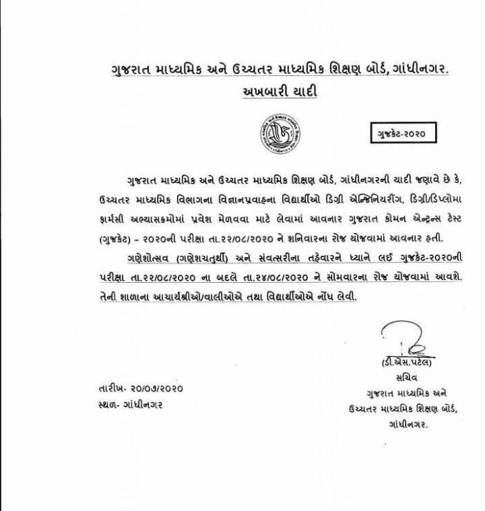 New Gujcet Exam date