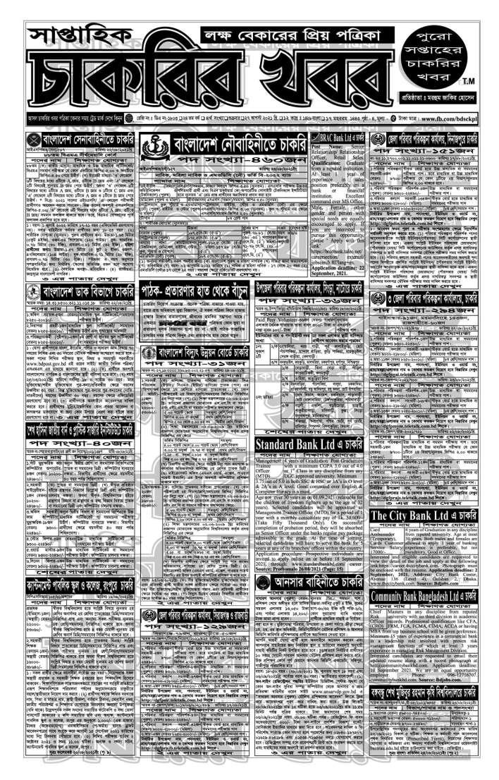 সাপ্তাহিক চাকরির খবর, সাপ্তাহিক চাকরির খবর পত্রিকা, এ সপ্তাহের চাকরির খবর, পুরো সপ্তাহের চাকরির খবর, puro soptaher chakrir khobor, saptahik chakrir khobor, chakrir khobor potrika, saptahik chakrir potrika, saptahik chakrir potrika pdf, Weekly job newspaper,