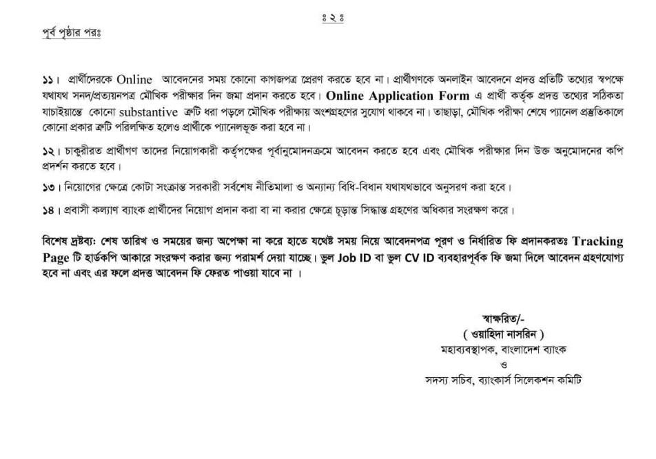 প্রবাসী কল্যাণ ব্যাংক নিয়োগ বিজ্ঞপ্তি ২০২১, Probashi Kallyan Bank Job Circular 2021
