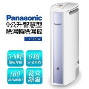 Panasonic國際牌 智慧型除濕輪除濕機 F-YZJ90W