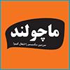 ماچولند بخش فارسی شبکه macholand