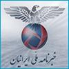 خبرنامه ملی ایرانیان