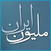 ملیون ایران