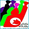 مادران پارک لاله ایران