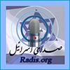 رادیو اسراییل