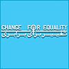 تغییر برای برابری