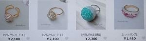【ヒルナンデス】クリスタルクレイの指輪の作り方!ドケチ隊が副業でラクマに出品