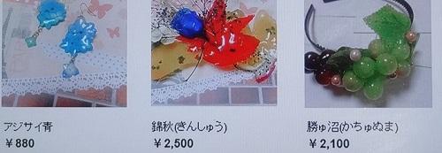 【ヒルナンデス】生花アクセサリーの作り方!ドケチ隊が副業でラクマに出品