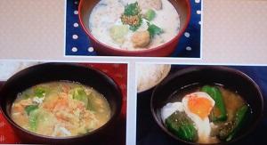 ヒルナンデス:豆乳とホタテ缶のおかずみそ汁のレシピ!井澤由美子