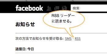 お知らせは RSS でも読めるよ。