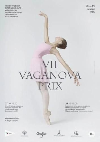 VII VAGANOVA PRIX