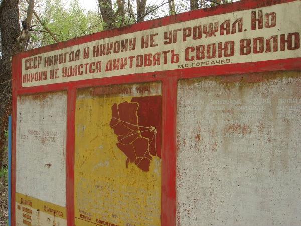 В окрестностях Чернобыля. Фото Валерия Балаяна