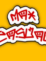 XL, Max Casual, BYOB, & Jitsu