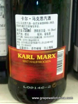 karl marx sekt halbtrocken sparkling wine jinkelong supermarket beijing china label (1)