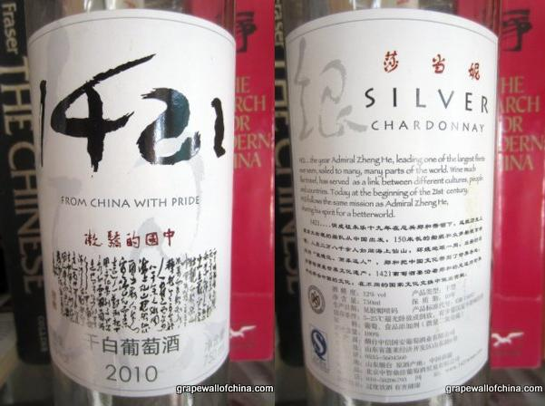 1421 Wines front and back label silver chardonnay