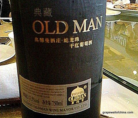 old man wine shandong china