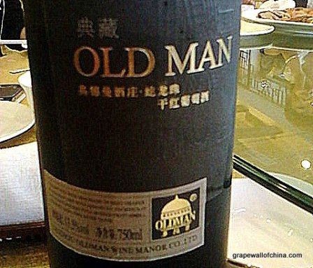 old man wine shandong china