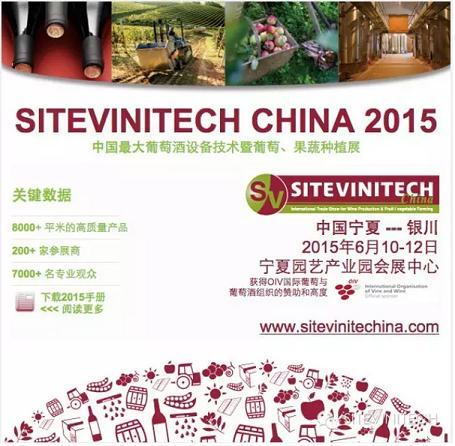 site vinitech china 2015 in ningxia