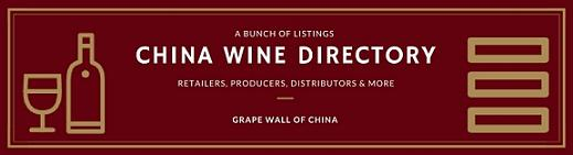 grape wall china wine directory banner