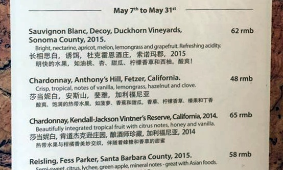 Element Fresh California wine promotion menu