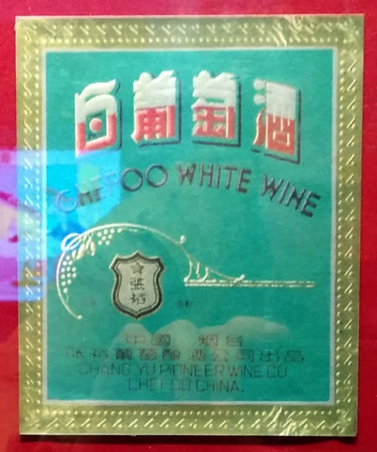 changyu wine labels 2014 1