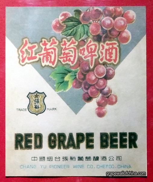changyu wine labels 2014 5
