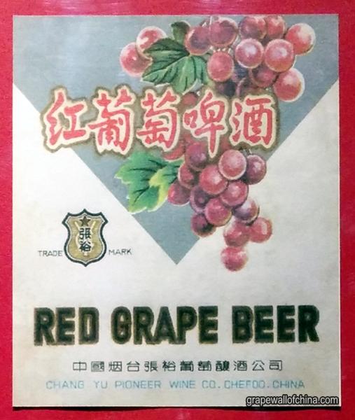 changyu wine labels 2014 5