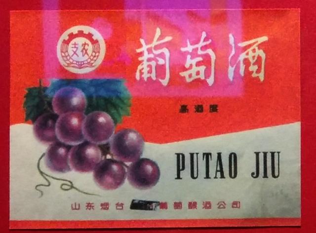 changyu wine labels 2014 6