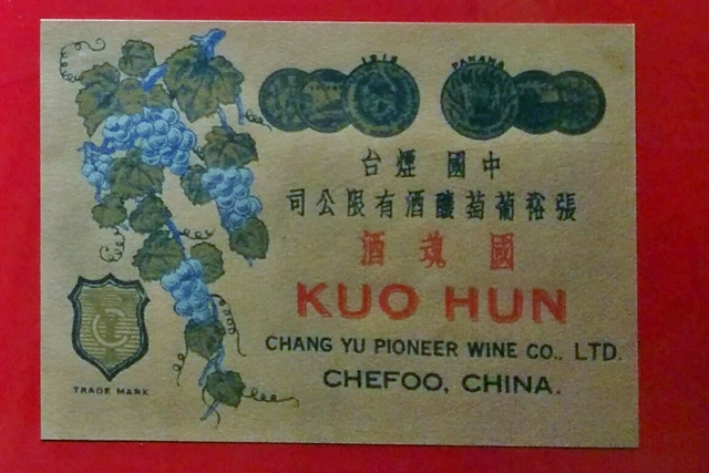 changyu wine labels 5