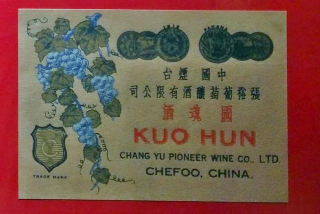 changyu wine labels 5