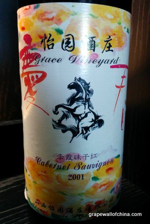 grace vineyard early wine bottle labels shanxi china (2)