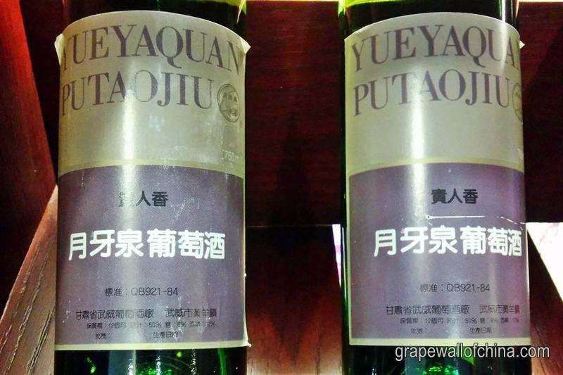 wine label 2 gansu old label 3