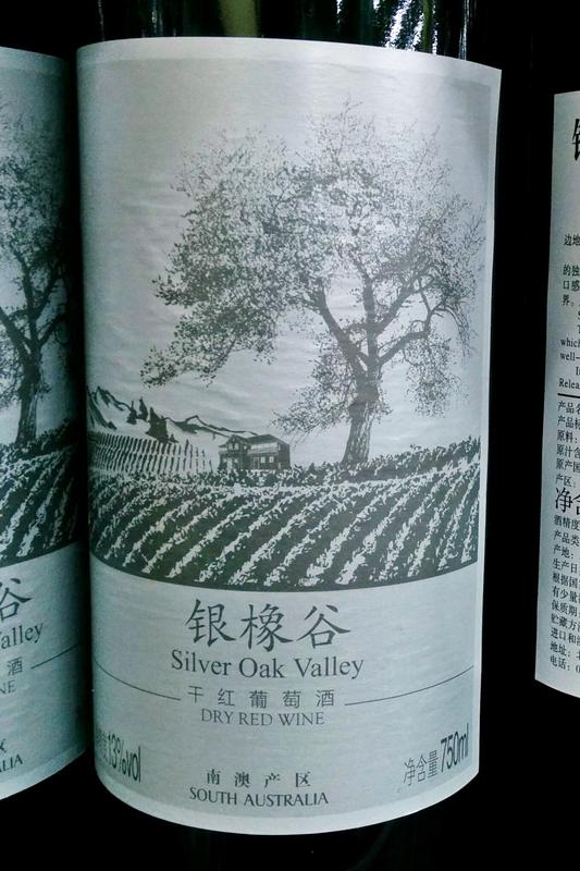 wine label 2 silver oak valley jkl