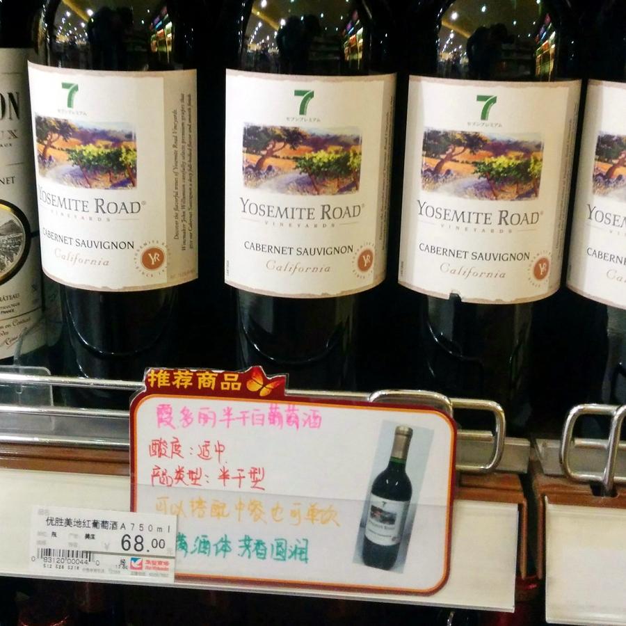 wine label 2 yosemite california wine 7-ELEVEN
