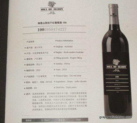 wine label 3 hill of glory