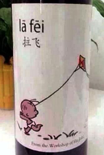 wine label chateau la fei lafite