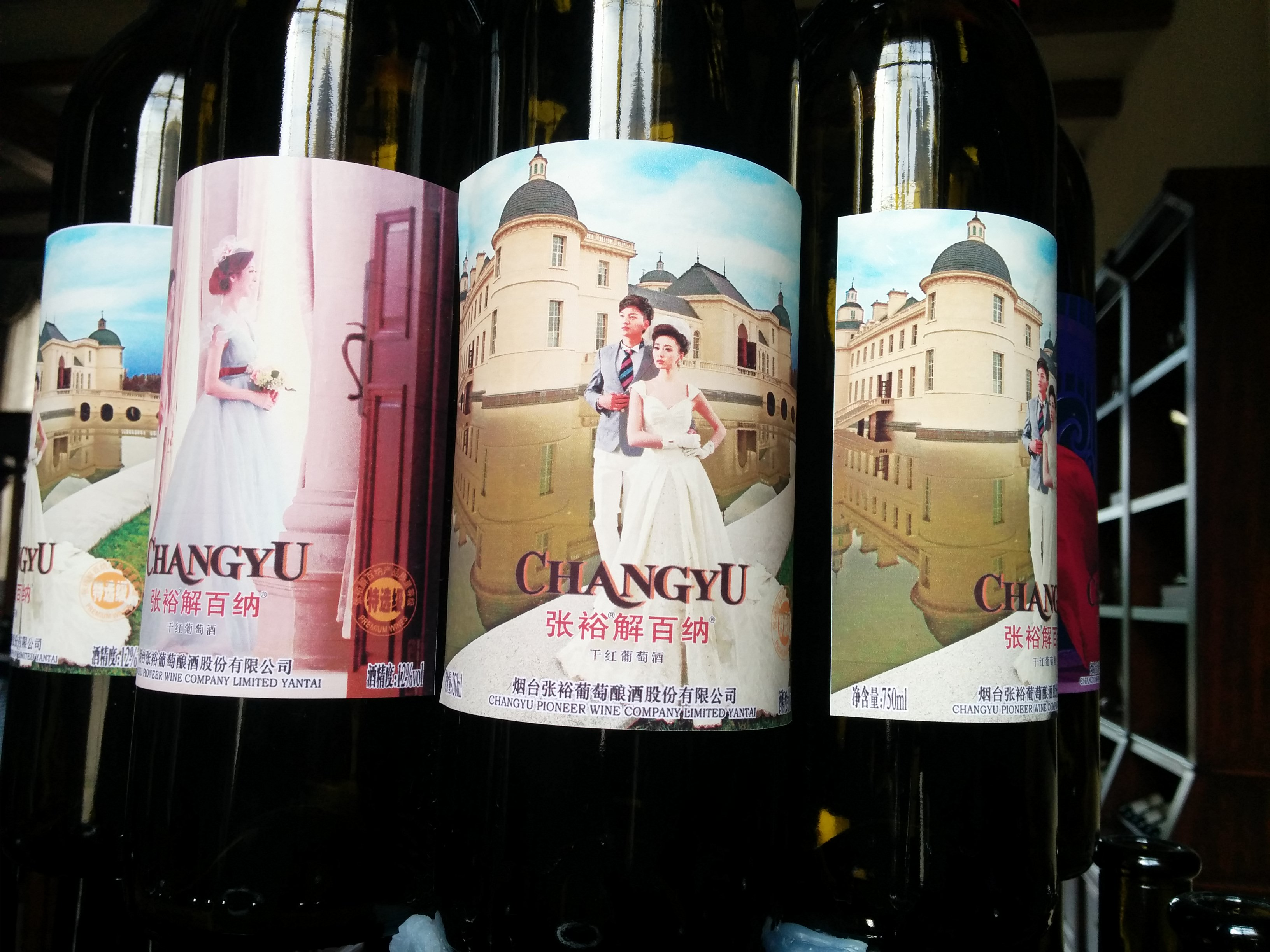 wine labels changyu