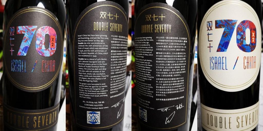 Cette image a un attribut alt vide; son nom de fichier est double-soixante-dix-israël-chine-étiquette-vin-marselan-merlot-cabernet-sauvignon-collage-1024x511.jpg
