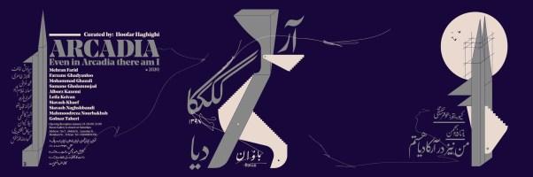 studio-tehran-design-iran