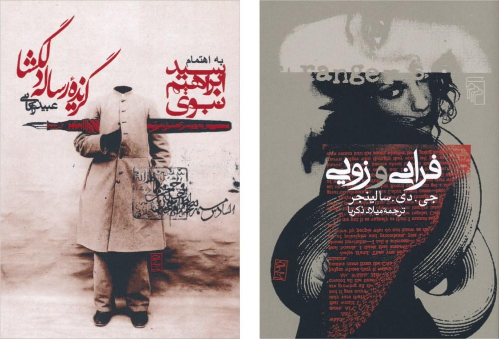 reza-abedini-poster-design