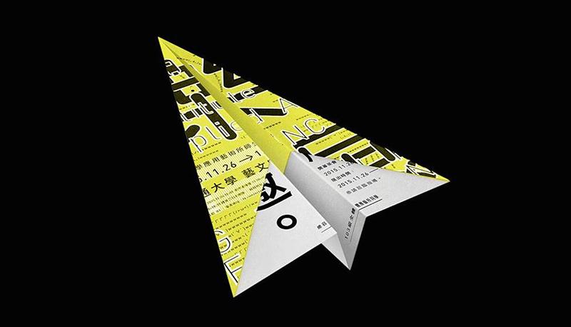 09_paper plane