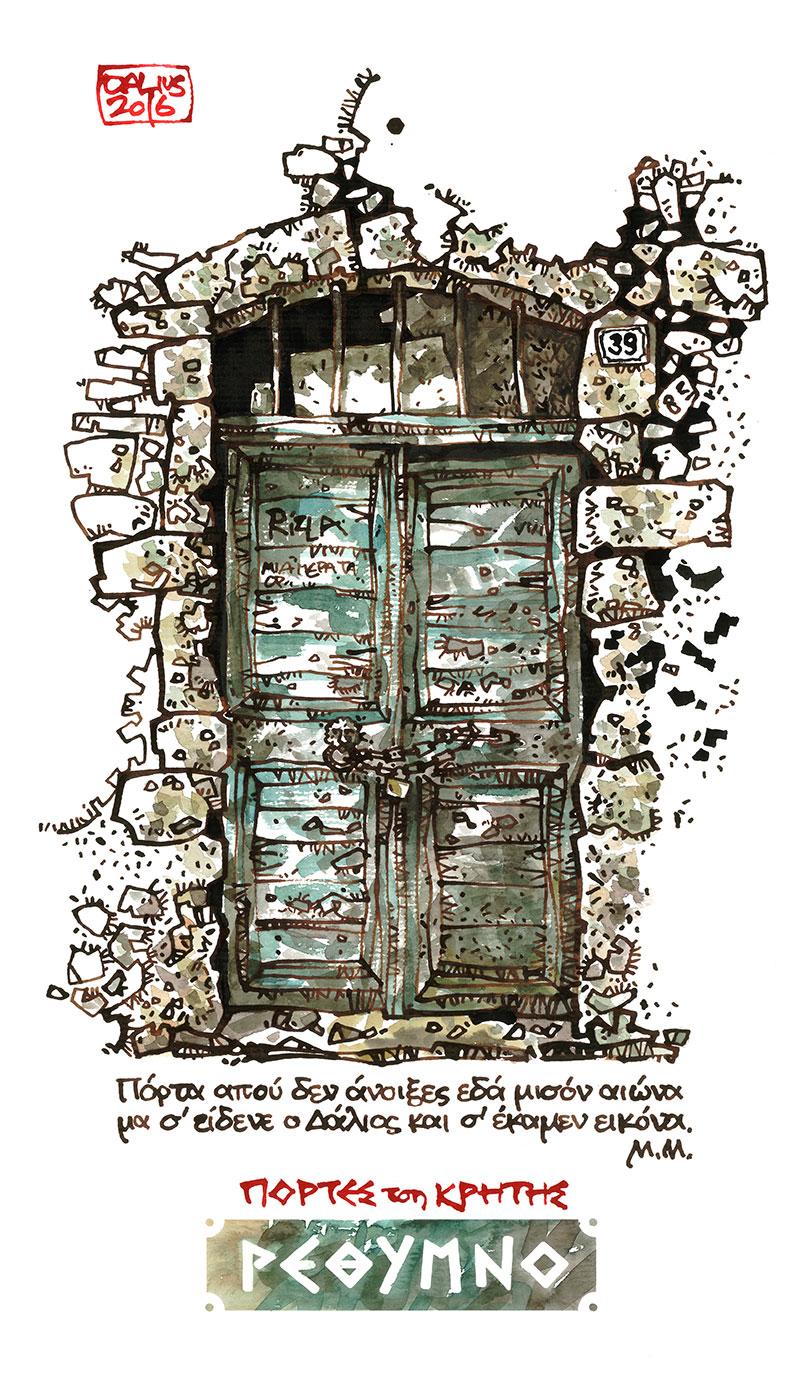 Cretan-Door-04