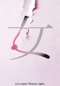 Takayuki Kuribayashi: Let's Respect Women's Rights