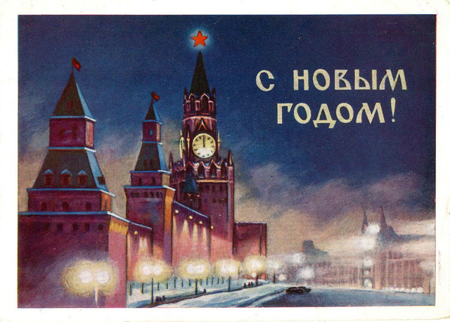 Soviet Union (USSR) New Year's Postcards of the '60s (1960)