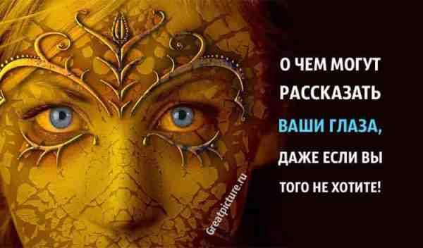 Глаза вас выдают О чем могут рассказать Ваши глаза даже