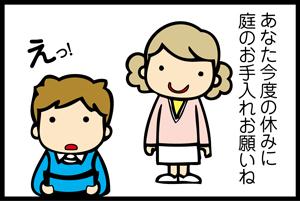 oniwa230