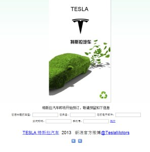 Tesla Motors' Paper Tiger Competition in China